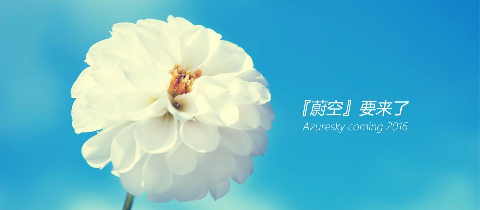 『蔚空』要来了 Azuresky coming